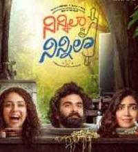 Ninnila Ninnila Songs Telugu