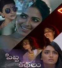 Pitta Kathalu Songs Telugu