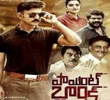 Point Block Songs Telugu