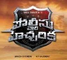 Police Vari Hecharika Songs Telugu