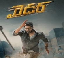Rider Songs Telugu