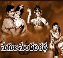 Suguna Sundari Katha Songs Telugu