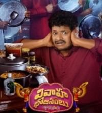 Vivaha Bhojanambu Songs Telugu