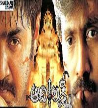 Aadhi Lakshmi Songs Telugu