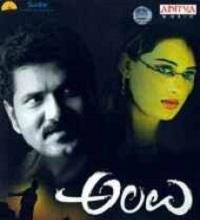 Alallu Songs Telugu