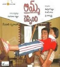 Amma Cheppindi Songs Telugu