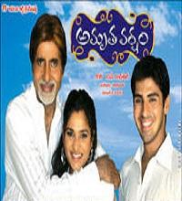 Amurutha Varsham Songs Telugu
