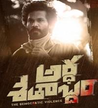 Ardhashathabdam Songs Telugu
