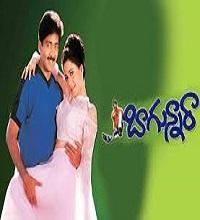 Bagunnara Songs Telugu