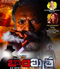 Balamitra Songs Telugu