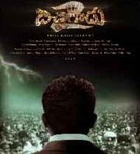 Bichagadu 2 Songs Telugu