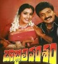 Bobbili Vamsham Songs Telugu
