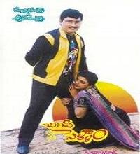Chilipi Pellam Songs Telugu