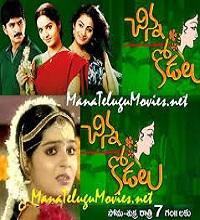 Chinna Kodalu Songs Telugu
