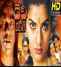 Devi Songs Telugu