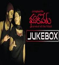 Dhoolpeta Songs Telugu