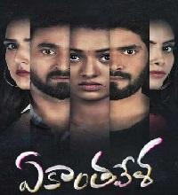 Ekanthavela Songs Telugu