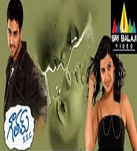 Gowtham Ssc Songs Telugu