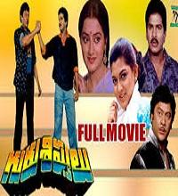 Guru Sishyulu Songs Telugu