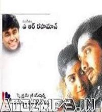 Hrudayanjali Songs Telugu