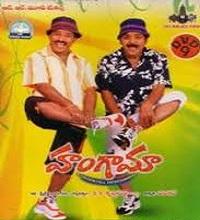 Hungama Songs Telugu
