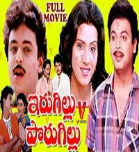 Irigillu Porugillu Songs Telugu