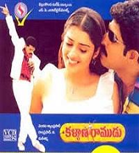 Kalyana Ramudu Songs Telugu
