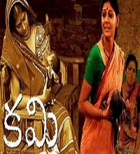 Kamli Songs Telugu