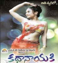 Kathanayaki Songs Telugu