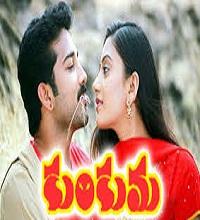Kumkuma Songs Telugu