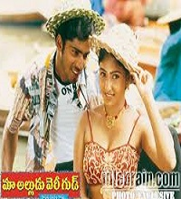 Maa Alludu Very Good Songs Telugu
