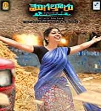 Mogalturu Songs Telugu