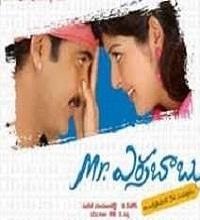 Mr. Errababu Songs Telugu