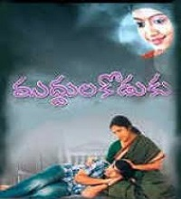 Muddula Koduku Songs Telugu