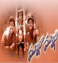 Mukhamukhi Songs Telugu