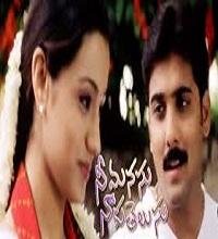 Nee Manasu Naaku Telusu Songs Telugu