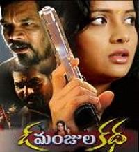 O Manjula Katha Songs Telugu