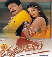 Okkadu Chalu Songs Telugu