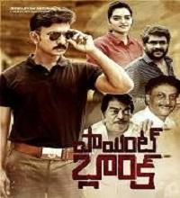 Point Blank Songs Telugu