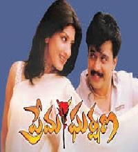 Prema Gharshana Songs Telugu