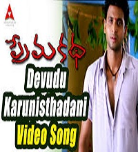 Prema Katha Songs Telugu