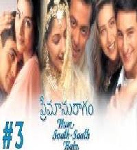 Premanuragam Songs Telugu