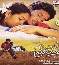 Premiste Songs Telugu