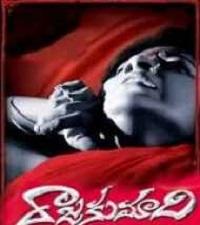 Rajakumari Songs Telugu