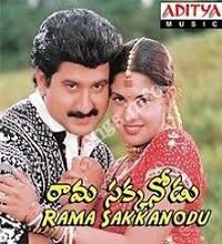 Rama Sakkanodu Songs Telugu