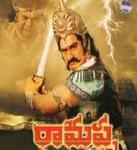 Ramappa Songs Telugu