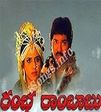 Rambha Rambabu Songs Telugu
