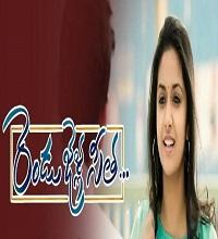 Rendu Jella Seetha Songs Telugu