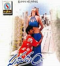 Samudram Songs Telugu
