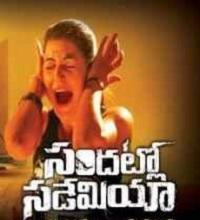 Sandatlo Sademiya Songs Telugu